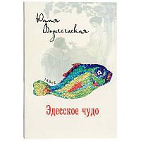 Эдесское чудо. Ю. Н. Вознесенская.