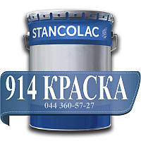 Краска 914 - эпоксидная, химическистойкая краска, по металлу и цветным металлам