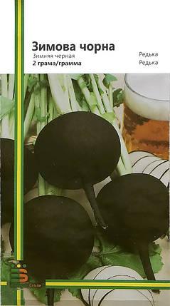 Семена редьки Зимняя черная 2 г, Империя семян, фото 2
