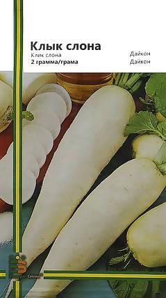 Семена редьки дайкон Клык слона 2 г, Империя семян, фото 2