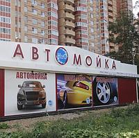 Рекламная полиграфия для автомойки