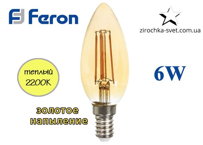 Светодиодная лампа свеча Е14 6w Feron LB-158 золото
