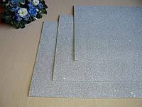 Глиттерный фоамиран 20 на 30 см. Серебро  13 грн 1 шт.