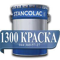 Краска 1300 EPOX TANK (12кг комплект) для топливных баков, емкастей, фото 1