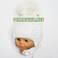 Детская зимняя вязаная шапочка р. 46-52 на флисе с завязками 3956 Белый 46