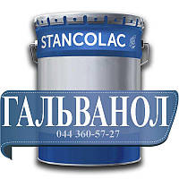 Гальванол- краска для цветных металлов