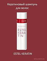 Шампунь для восстановления и кератинизации  Estel Keratin