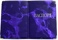 Глянцевая обложка на паспорт «Мрамор» цвет фиолетовый