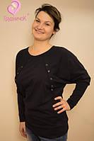 Джемпер для беременных и кормящих Ванда ГРУДНИЧОК (размер 42,темно-синий)