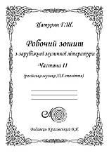 Цатурян Г., Робочий зошит з зар. музлітератури, ч. 2