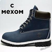 Ботинки Timberland Classic Boots Синий (мужские, с мехом)