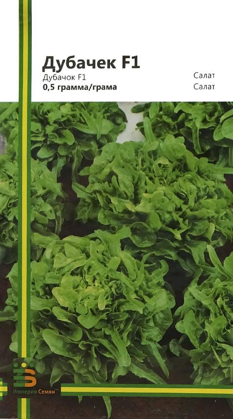 Семена салата Дубачек F1 0,5 г, Империя семян