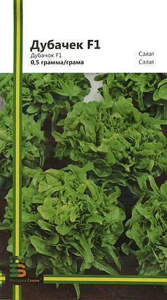 Семена салата Дубачек F1 0,5 г, Империя семян, фото 2