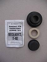 Ремкомплект наконечника рулевой тяги МТЗ, ЮМЗ, Т-40 без пальца (Р/к А35.32.002)