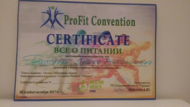 Фото сертификата по правильному питанию студентки школы Олимпия