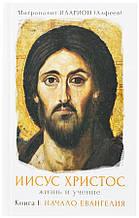 Ісус Христос. Життя і вчення. Книга 1. Початок Євангелія. Митрополит Іларіон (Алфєєв)