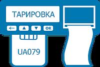 Калибровка цифрового тахографа (тарировка) (без замены батарейки)