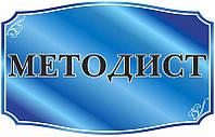 """Табличка  """"Методист"""""""