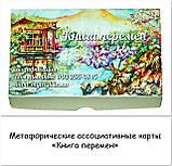 "Проективні карти ""Книга змін"" Митник Єва, фото 5"