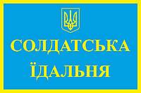"""Табличка  """"Солдатская столовая"""""""