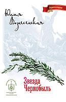 Звезда Чернобыль. Роман. Юлия Вознесенская.
