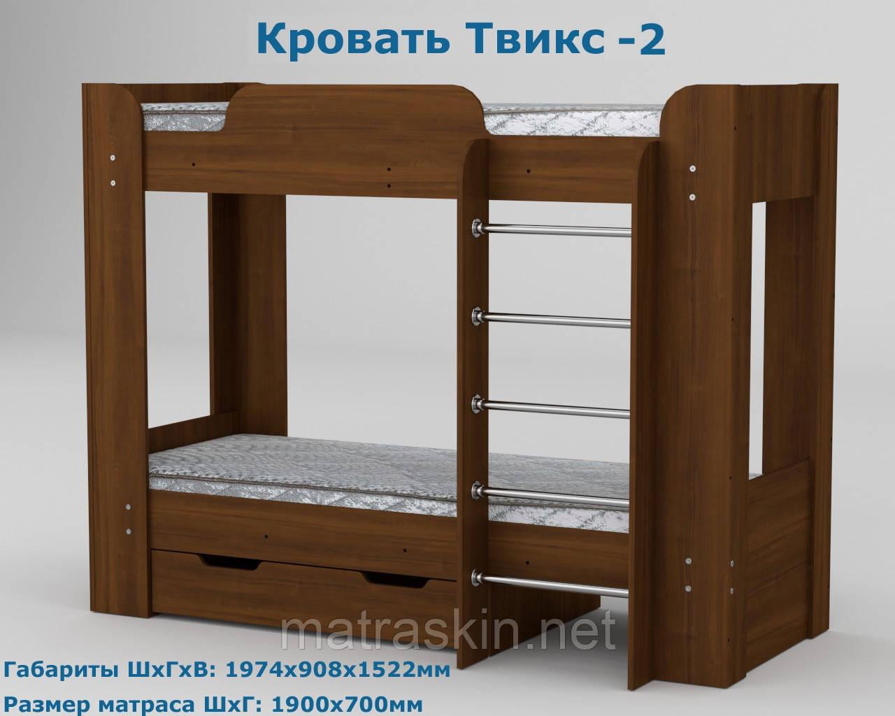 Ліжко дворівнева Твікс