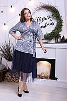 Вечерний женский костюм пиджак и юбка батал
