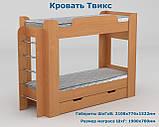 Ліжко дворівнева Твікс, фото 3