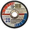 Круг шлифовальный 125*6.0*22.23 мм / Запорожабразив