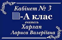 "Табличка  ""Кабинет №3"""