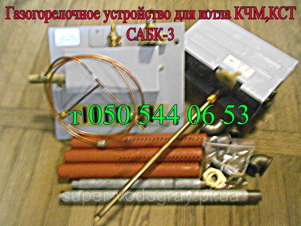 Газогорелочное устройство САБК-3 (для газовых котлов с автоматикой КЧМ,КСТ,КСГ)