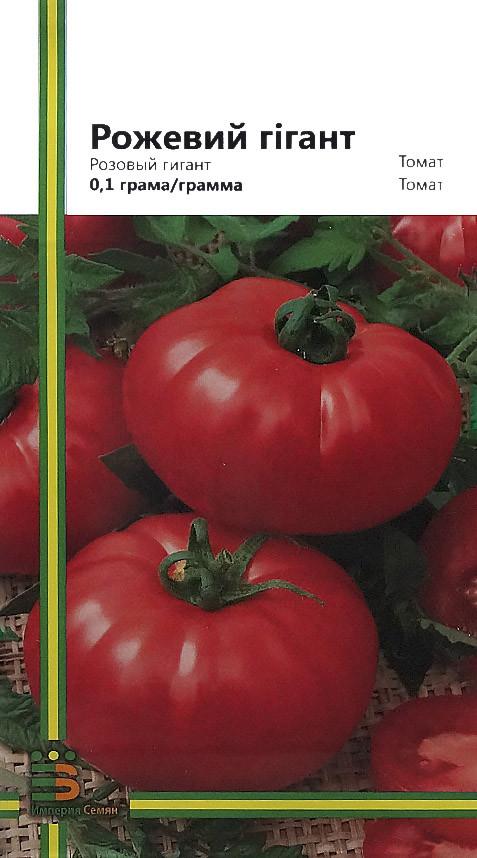Семена томатов Розовый гигант 0,1 г, Империя семян