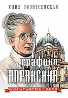 Графиня Апраксина. Юлия Вознесенская. 3 части в 1