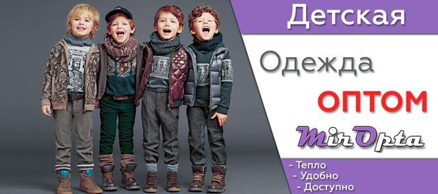 Детская одежда оптом - 7 км Одесса  93333dcd37eab