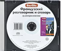 Французский  разговорник и словарь аудиоприложение (диск в футляре). Berlitz. Живой Язык