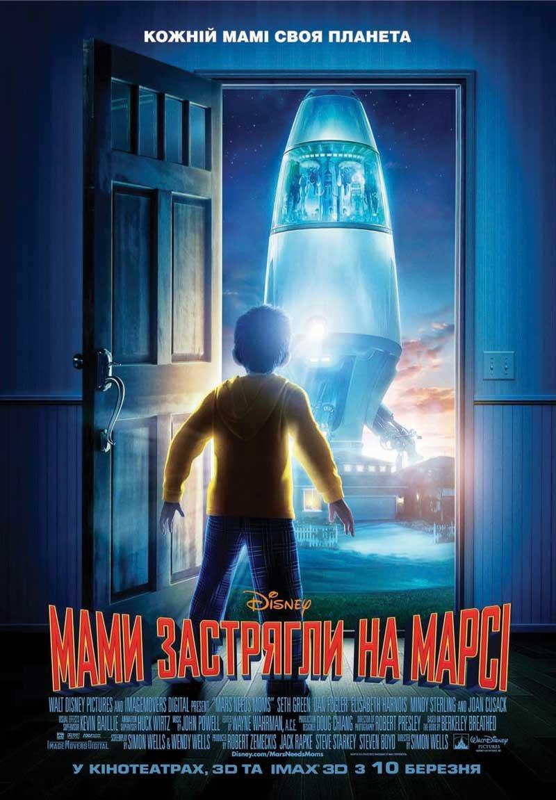 DVD-мультфильм Мами застрягли на Марсі (США, 2011)