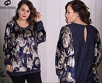 Блуза велюровая для крупных женщин с 56-66 размер