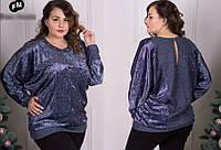 Блуза велюровая для пышных женщин с 56-66 размер