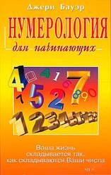 Нумерология для начинающих. Бауэр Джери. Гранд-Фаир