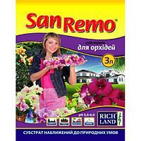 Орхідея поживний субстрат SanRemo 3 л