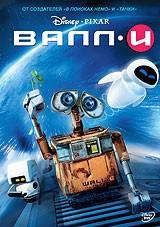 DVD-мультфильм Валл-И (DVD) США (2008)