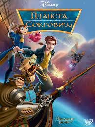 DVD-мультфильм Планета сокровищ (США, 2002) Дисней