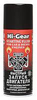 Средство Быстрый запуск двигателя Hi-Gear 3319 холодный пуск аэрозоль