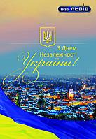 Плакат на День Независимости Украины А2