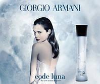 Armani Code Luna («Армани Код. Луна») Джоржио Армани для женщин