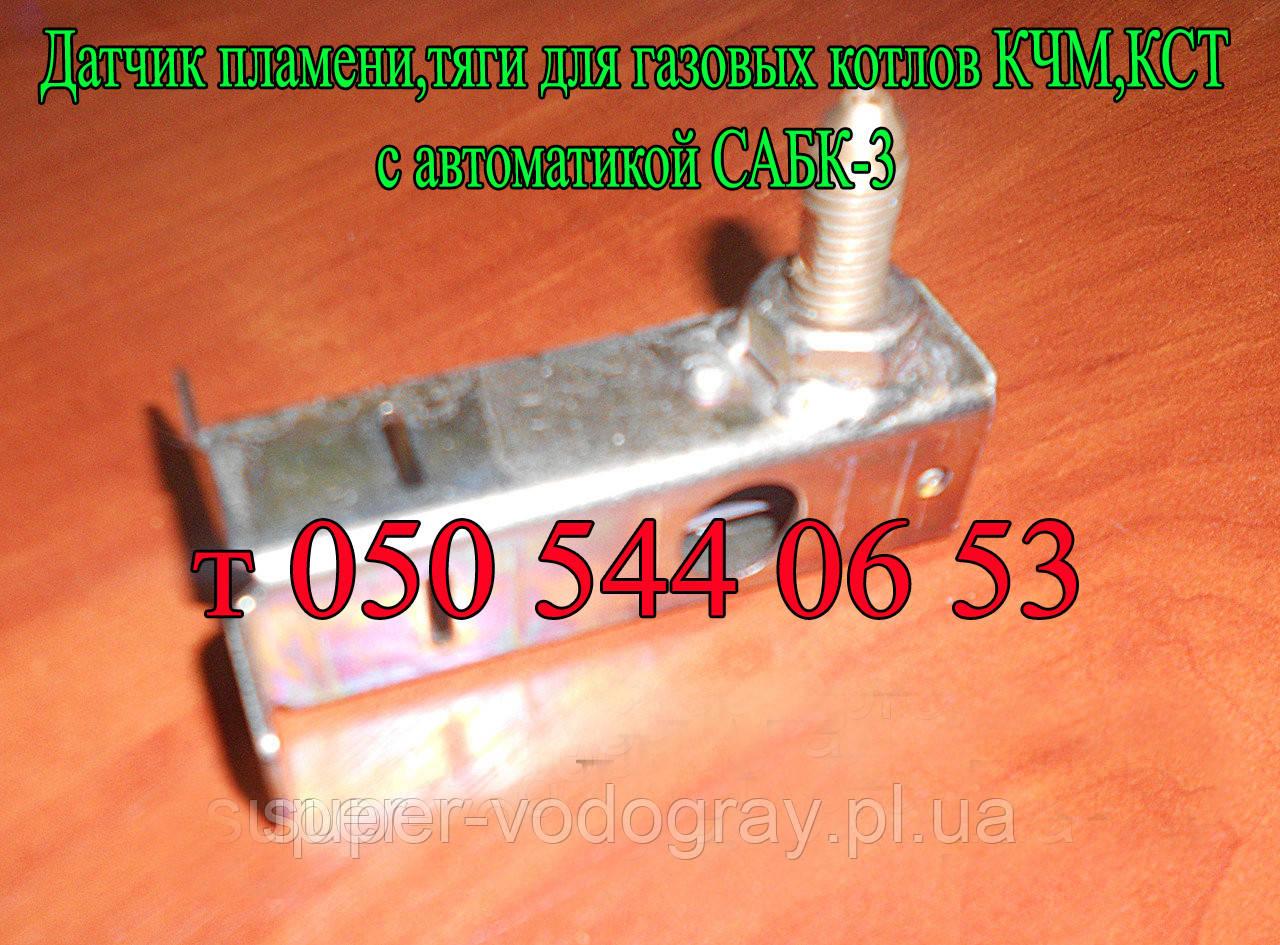 Датчик пламени,тяги для газовых котлов КЧМ,КСТ с автоматикой САБК-3