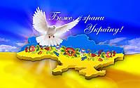 Плакат на День Независимости Украины А1