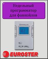 Недельный программатор Euroster 1288P для фанкойлов