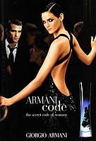 Armani Code SheerАрмани Код Шир Джоржио Армани для женщин