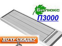 """Инфракрасный обогреватель """"Билюкс"""" П3000"""